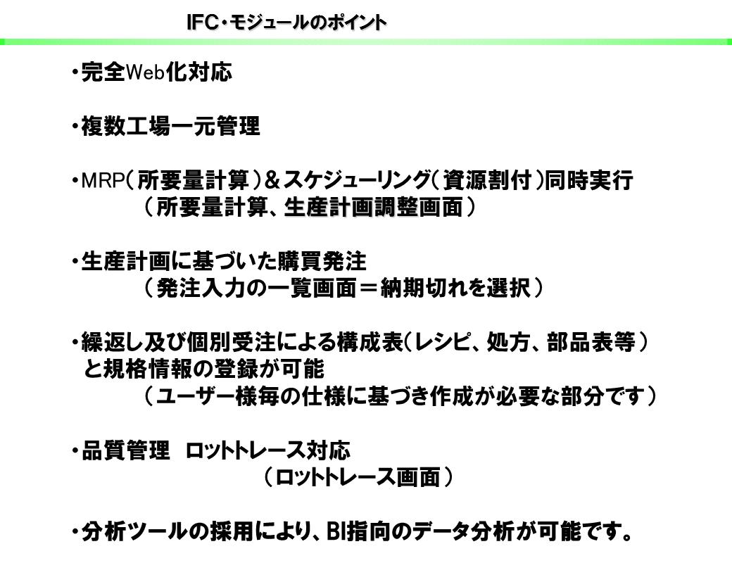 3_製品紹介資料_抜粋