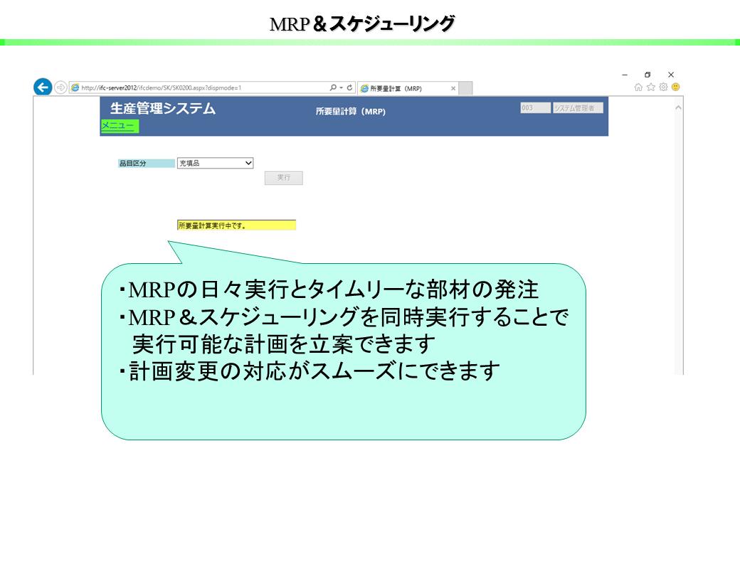 5_製品紹介資料_抜粋